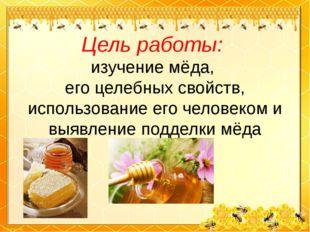 Цель работы: изучение мёда, его целебных свойств, использование его человеком