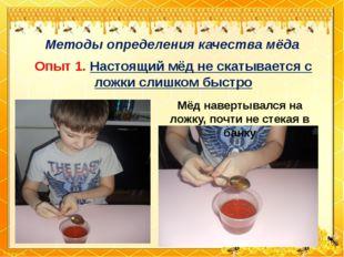 Методы определения качества мёда Опыт 1. Настоящий мёд не скатывается с ложки