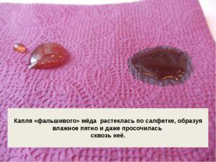 Капля «фальшивого» мёда растеклась по салфетке, образуя влажное пятно и даже