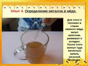 Опыт 4. Определение металла в мёде. Для этого я положил в стакан немного мёд