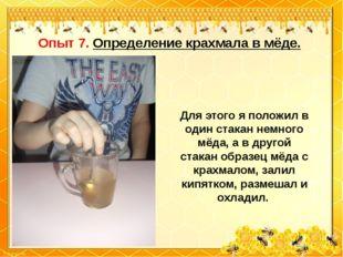 Опыт 7. Определение крахмала в мёде.  Для этого я положил в один стакан нем