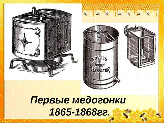 Первые медогонки 1865-1868гг.