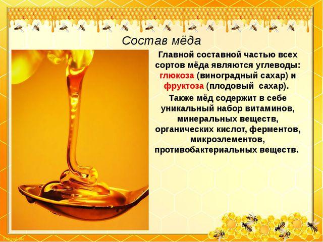Состав мёда Главной составной частью всех сортов мёда являются углеводы: глюк...