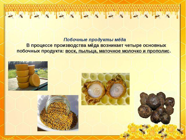 Побочные продукты мёда В процессе производства мёда возникает четыре основ...
