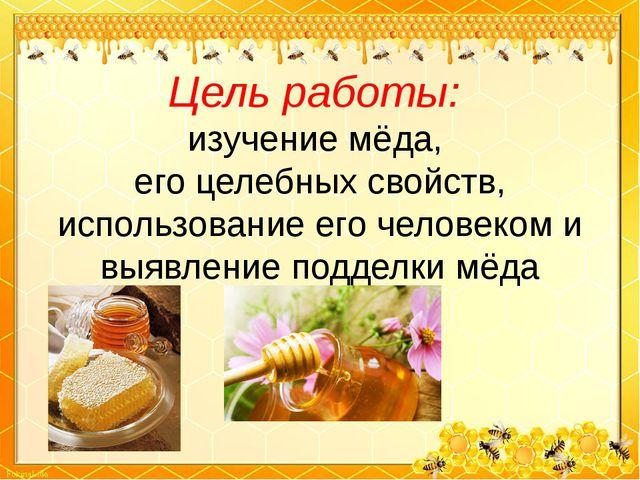 Цель работы: изучение мёда, его целебных свойств, использование его человеком...