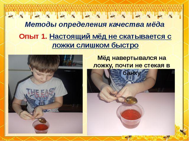 Методы определения качества мёда Опыт 1. Настоящий мёд не скатывается с ложки...