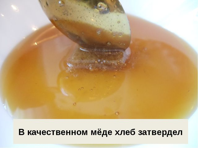 В качественном мёде хлеб затвердел