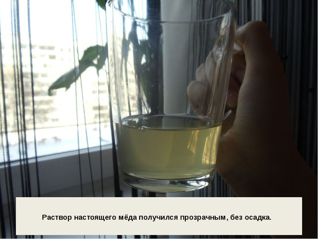 Раствор настоящего мёда получился прозрачным, без осадка.