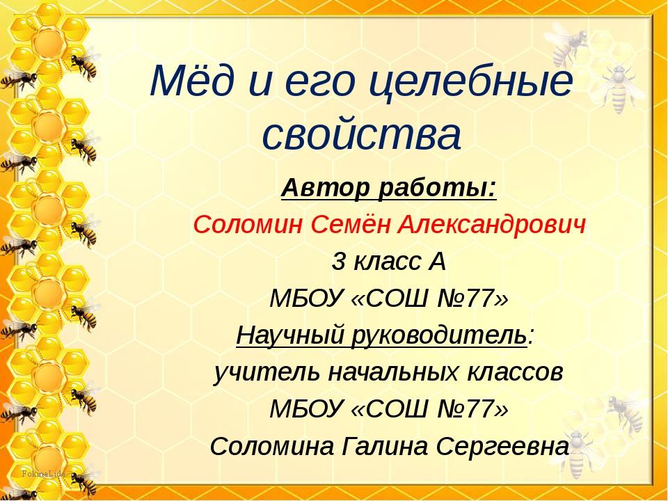 Мёд и его целебные свойства Автор работы: Соломин Семён Александрович 3 класс...