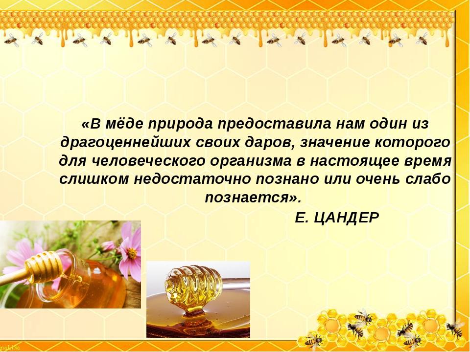 «B мёде природа предоставила нам один из драгоценнейших своих даров, значение...