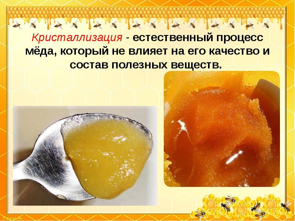 Кристаллизация - естественный процесс мёда, который не влияет на его качество...