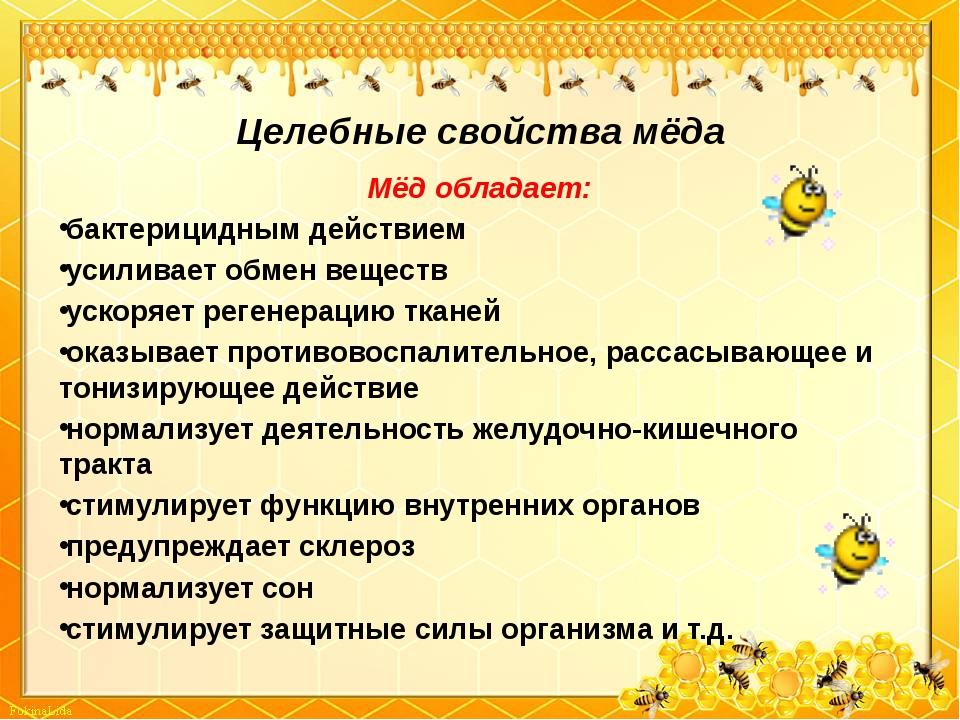 Целебные свойства мёда Мёд обладает: бактерицидным действием усиливает обмен...