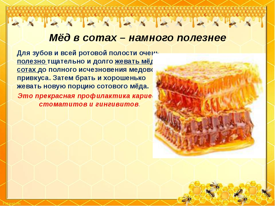 Мёд в сотах – намного полезнее Для зубов и всей ротовой полости очень полезно...