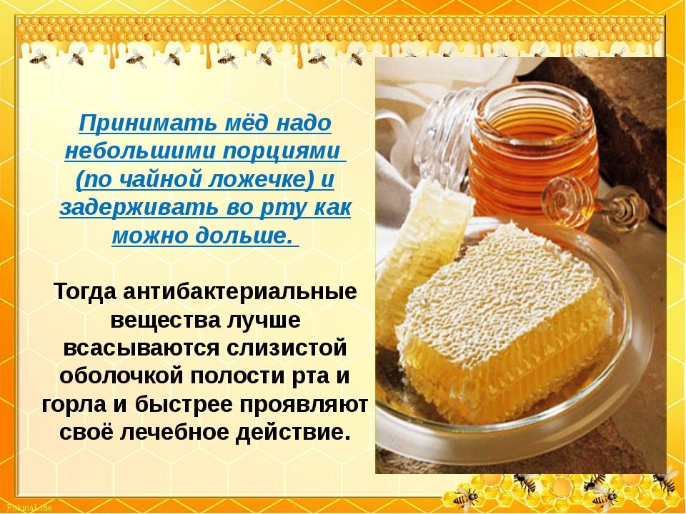 Принимать мёд надо небольшими порциями (по чайной ложечке) и задерживать во р...
