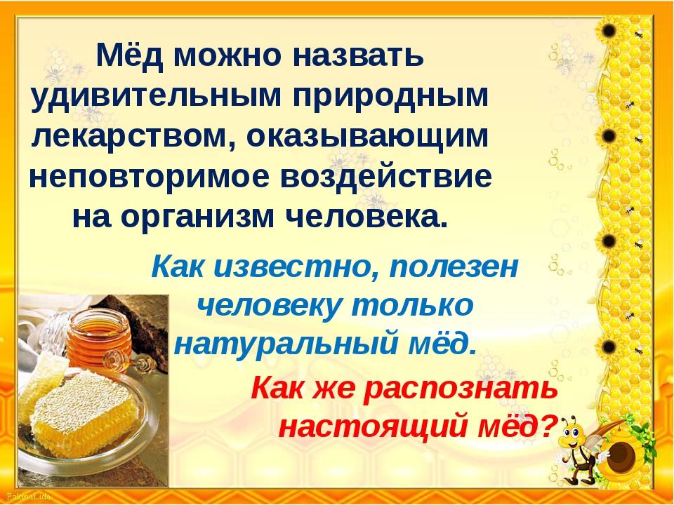 Мёд можно назвать удивительным природным лекарством, оказывающим неповторимое...