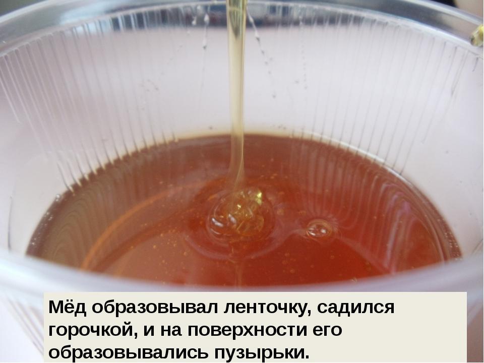 Мёд образовывал ленточку, садился горочкой, и на поверхности его образовывали...