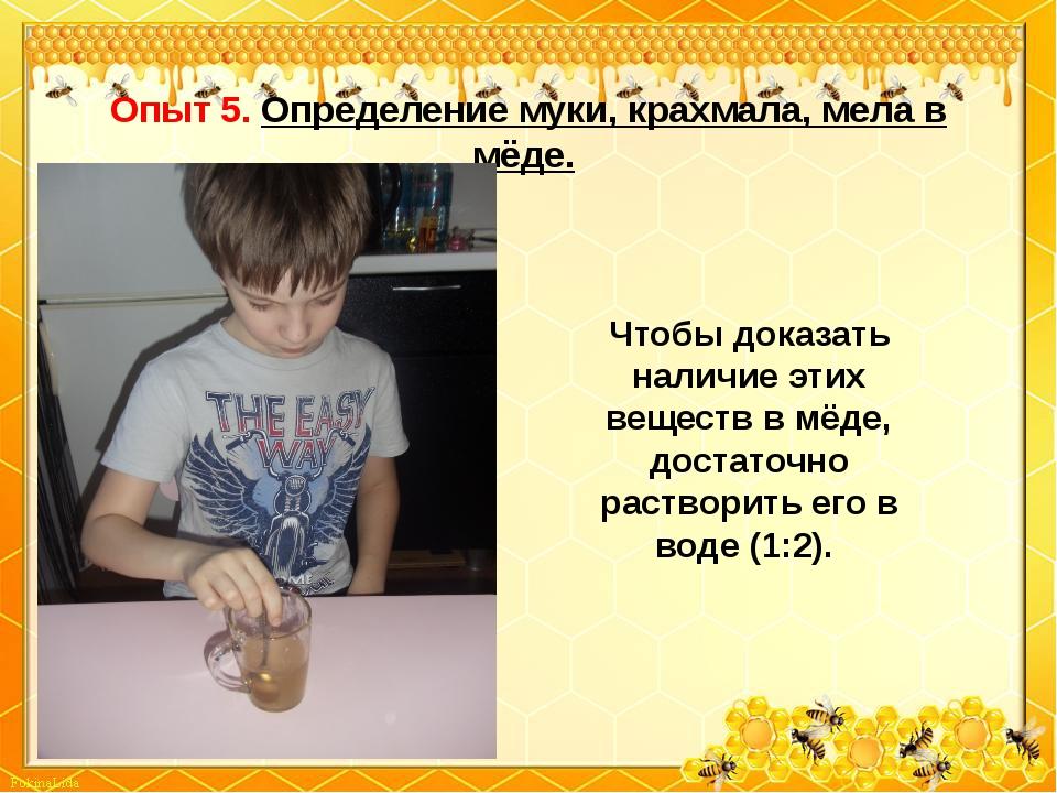 Опыт 5. Определение муки, крахмала, мела в мёде. Чтобы доказать наличие этих...