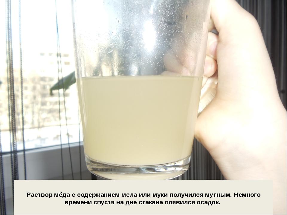 Раствор мёда с содержанием мела или муки получился мутным. Немного времени с...
