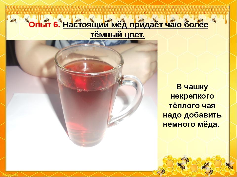 Опыт 6. Настоящий мёд придаёт чаю более тёмный цвет. В чашку некрепкого тёпл...