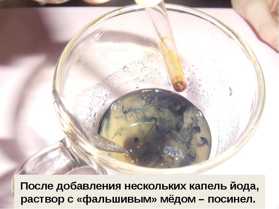 После добавления нескольких капель йода, раствор с «фальшивым» мёдом – посинел.
