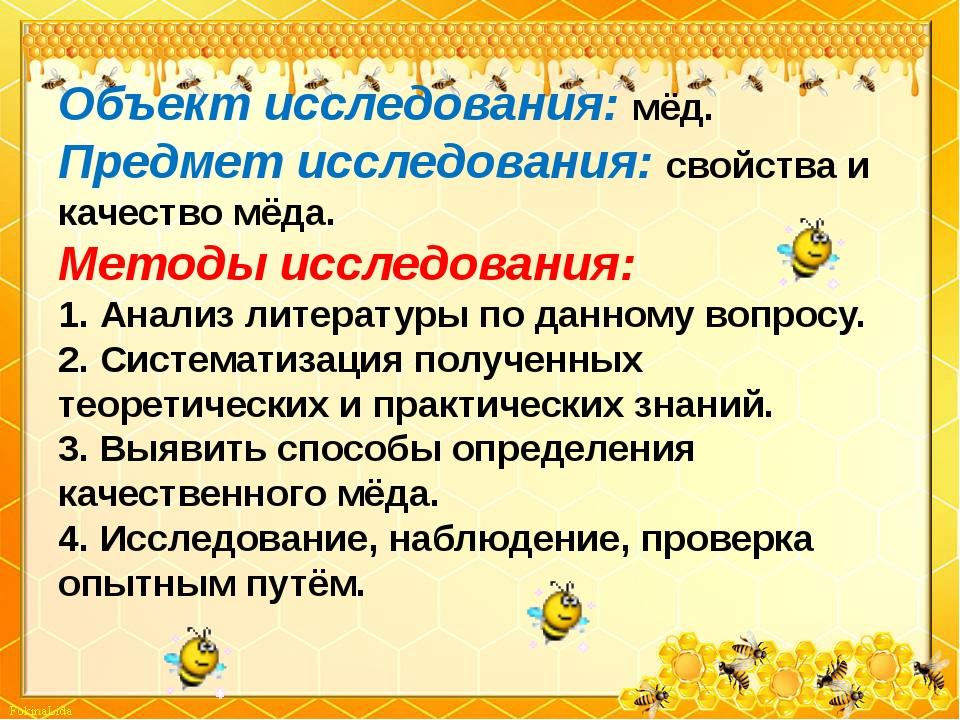 Объект исследования: мёд. Предмет исследования: свойства и качество мёда. Мет...