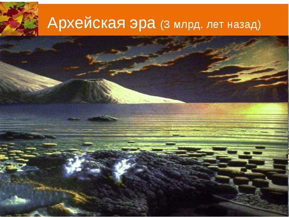 Архейская эра (3 млрд. лет назад)