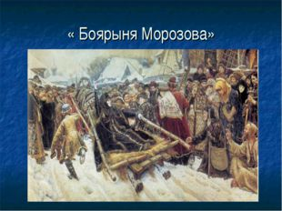 « Боярыня Морозова»
