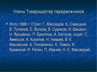 Члены Товарищества передвижников Фото 1886 г. Стоят: Г. Мясоедов, К. Савицкий