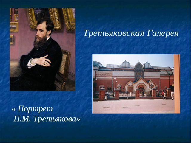 « Портрет П.М. Третьякова» Третьяковская Галерея