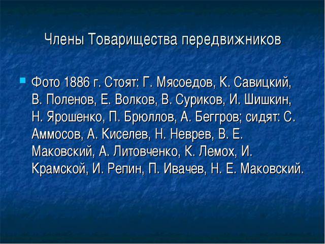 Члены Товарищества передвижников Фото 1886 г. Стоят: Г. Мясоедов, К. Савицкий...