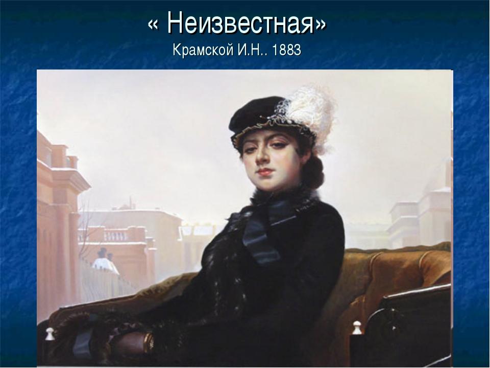 « Неизвестная» Крамской И.Н.. 1883