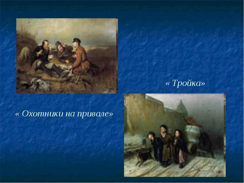 « Тройка» « Охотники на привале»