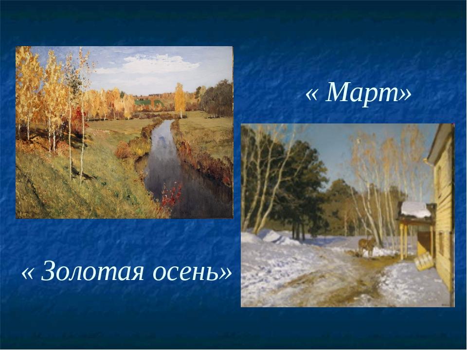 « Золотая осень» « Март»