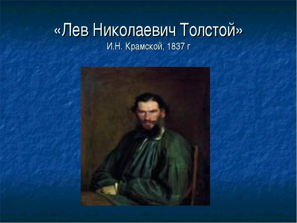 «Лев Николаевич Толстой» И.Н. Крамской, 1837 г