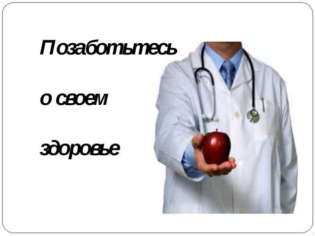 Позаботьтесь о своем здоровье