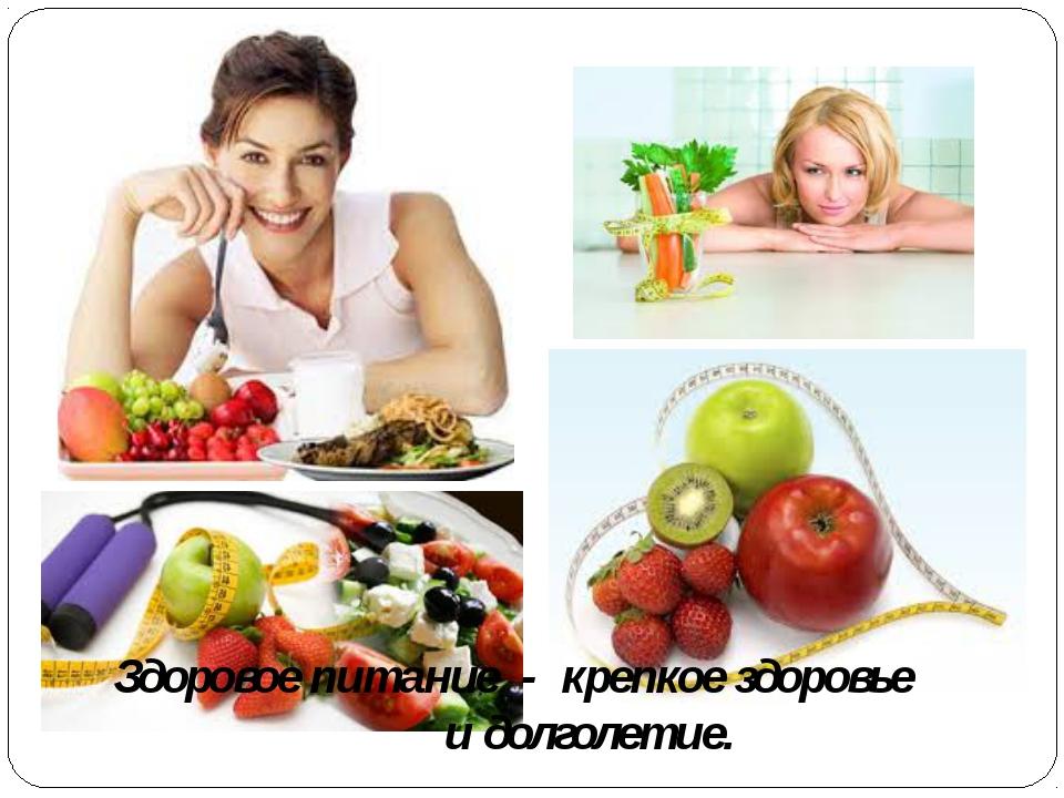 Здоровое питание - крепкое здоровье и долголетие.
