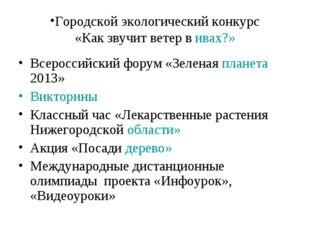 Городской экологический конкурс «Как звучит ветер в ивах?» Всероссийский фору