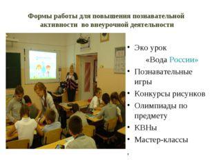 Формы работы для повышения познавательной активности во внеурочной деятельнос