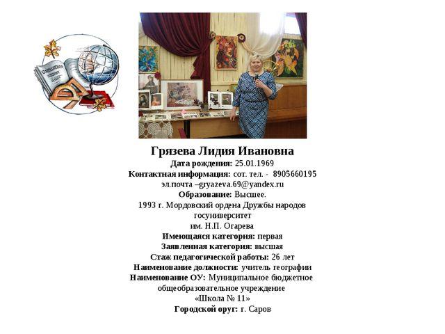 Грязева Лидия Ивановна Дата рождения: 25.01.1969 Контактная информация: сот....