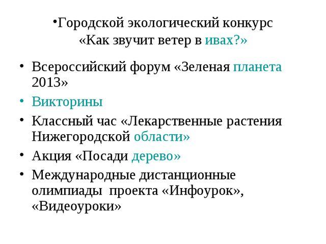 Городской экологический конкурс «Как звучит ветер в ивах?» Всероссийский фору...