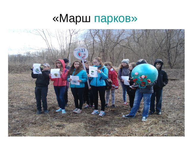 «Марш парков»