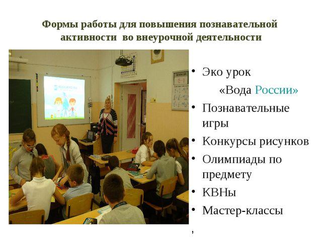 Формы работы для повышения познавательной активности во внеурочной деятельнос...