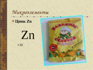 Микроэлементы Цинк Zn Zn +30