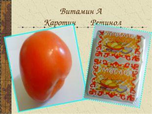 Витамин А Каротин Ретинол