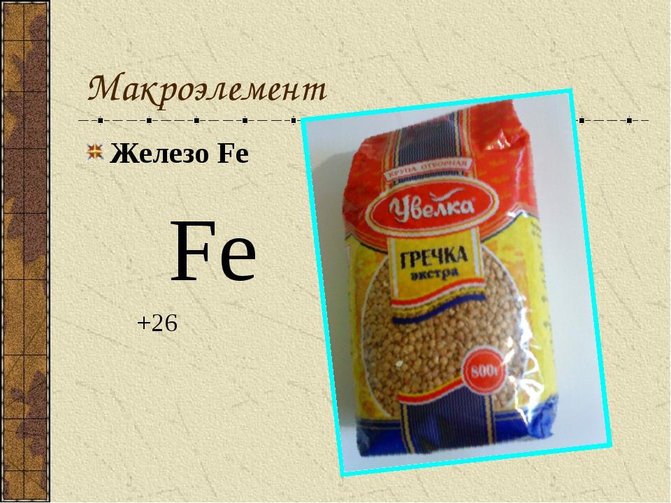 Макроэлемент Железо Fe Fe +26