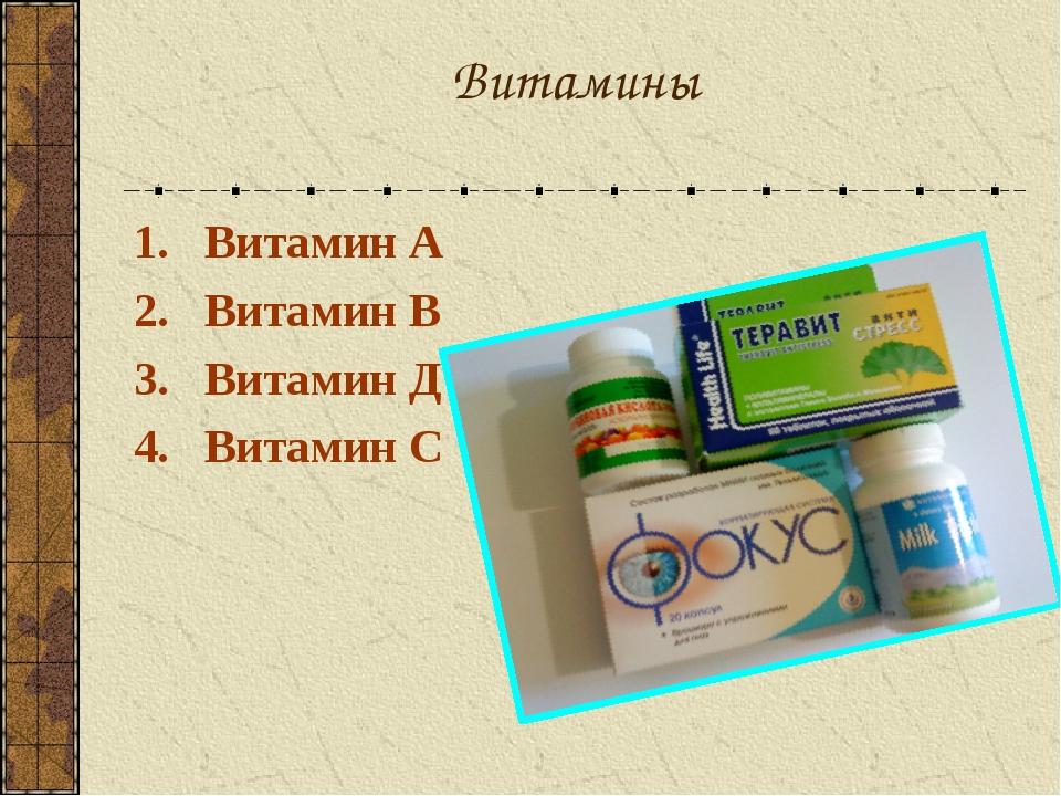 Витамины Витамин А Витамин В Витамин Д Витамин С