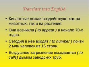 Translate into English. Кислотные дожди воздействуют как на животных, так и