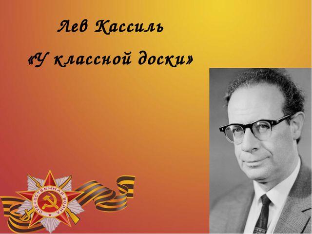 Лев Кассиль «У классной доски»