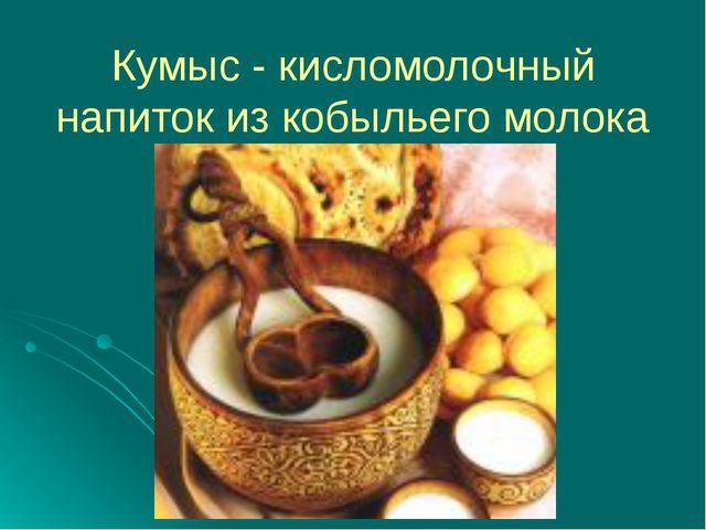 Кумыс - кисломолочный напиток из кобыльего молока