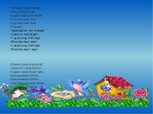 .Эсер һыу, һулар һауаңды Уйла, хәстәрлә кеше. Һыуың,һауаңды хәстәрләү Ҡурсала